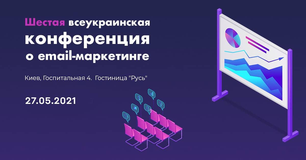 Шестая всеукраинская конференция по e-mail маркетингу