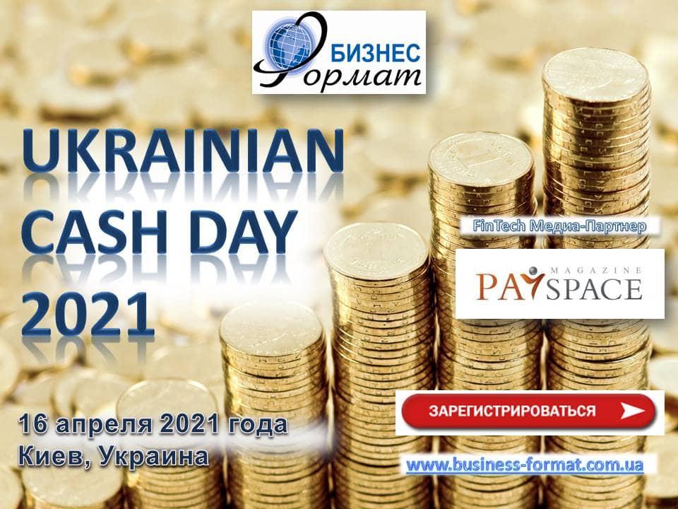 Ukrainian cash 2021