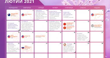 календар свят