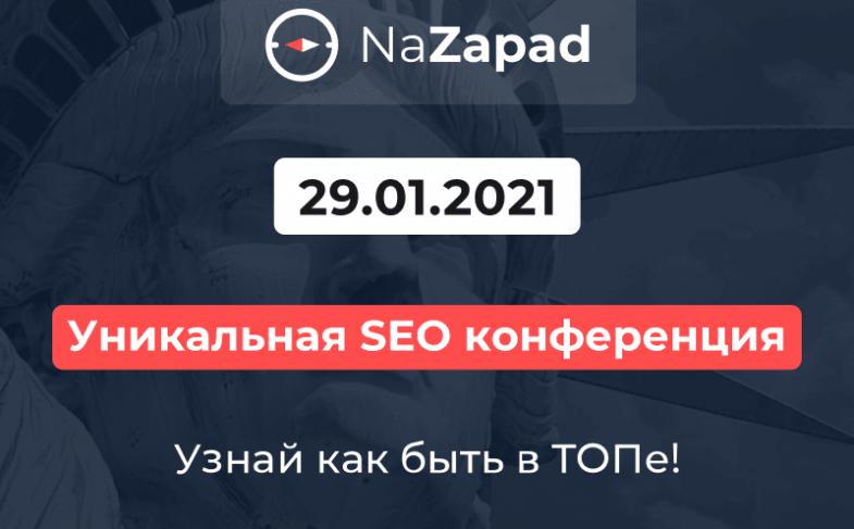 NaZapad: 16-я онлайн-конференция по SEO-продвижению на западные рынки