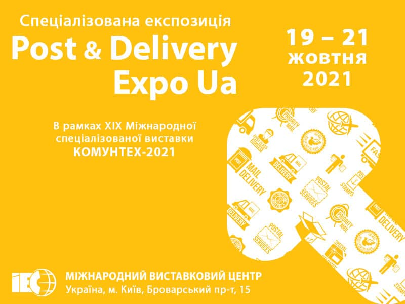 Post delivery expo ua