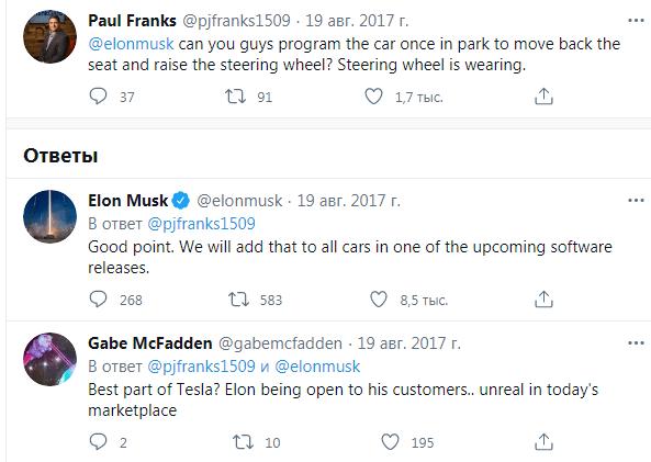 Маск часто реагирует на твиты, в которых его отмечают