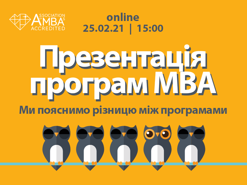 Презентація програм МВА