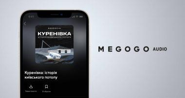 Аудіосеріал Куренівка історія київського потопу