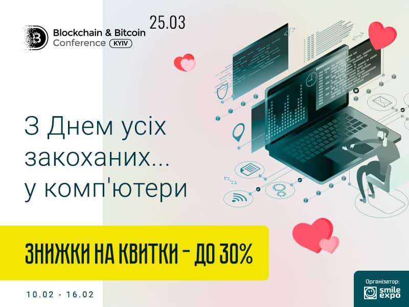Blockchain & Bitcoin Conference Kyiv 800-600-u