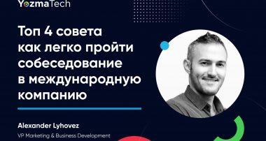 Alex Lyhovez - VP Marketing & Business Development в компанії YozmaTech