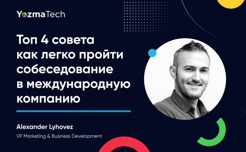 Alex Lyhovez - VP Marketing & Business Development в компанії YozmaTech