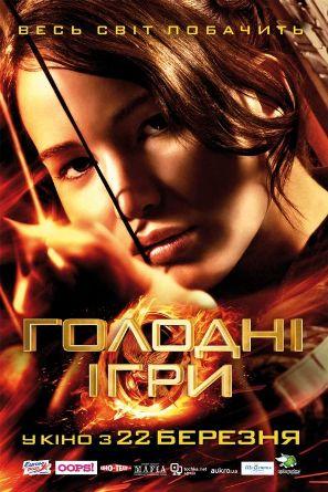 """""""Голодні ігри"""", 2012 Студія: Lionsgate"""