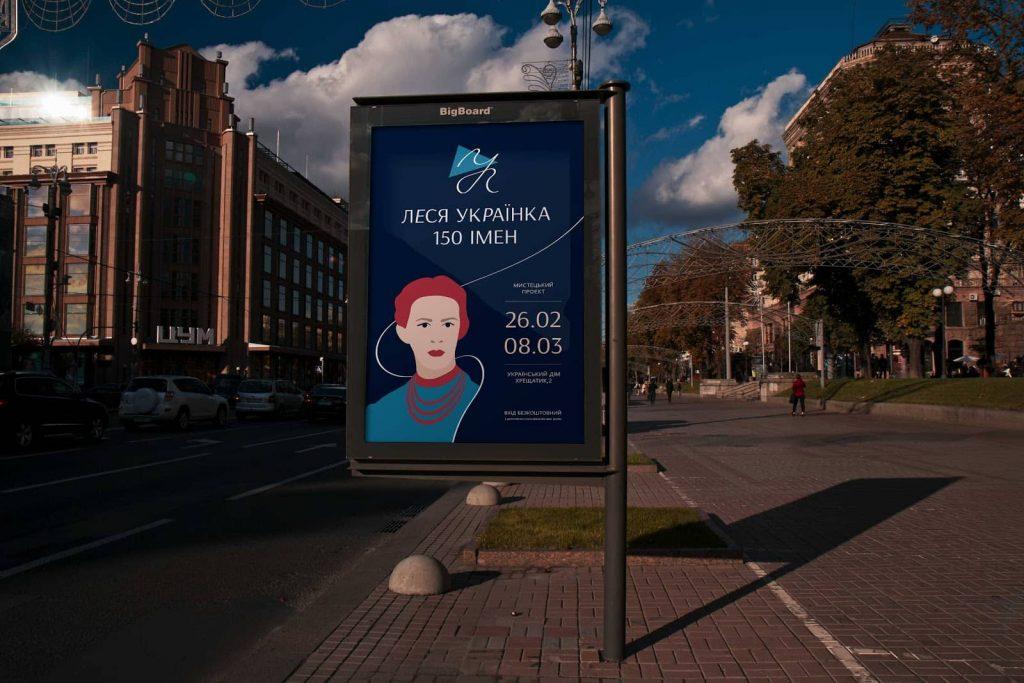 Банер Леся Українка