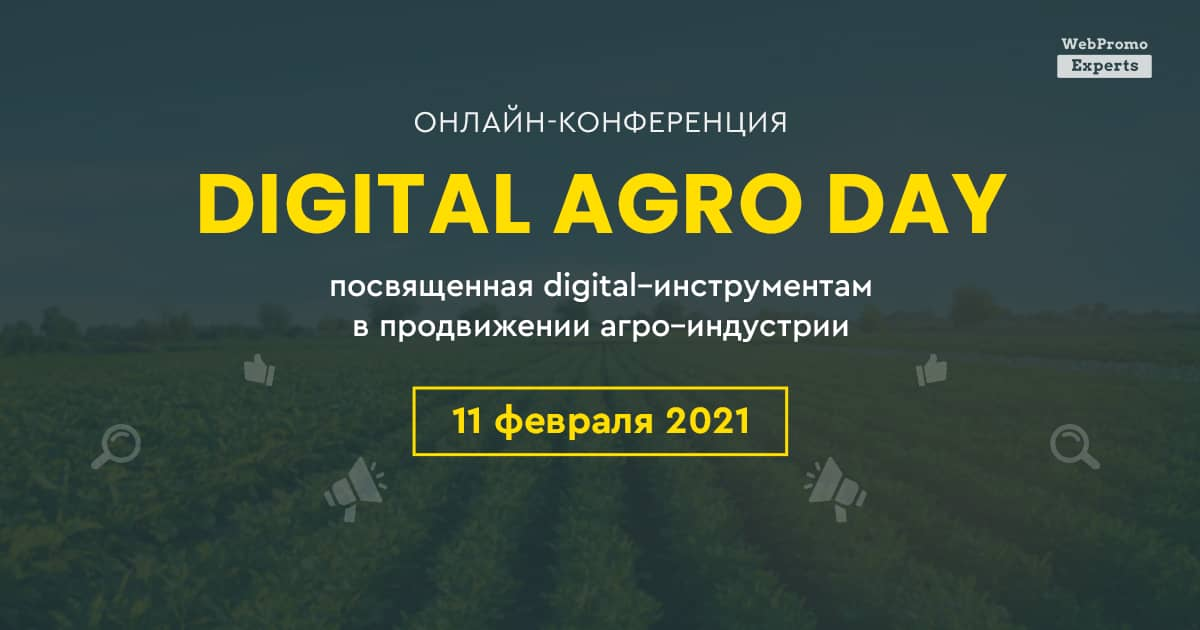 digital agro day