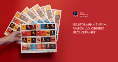 Поштові марки Леся Українка