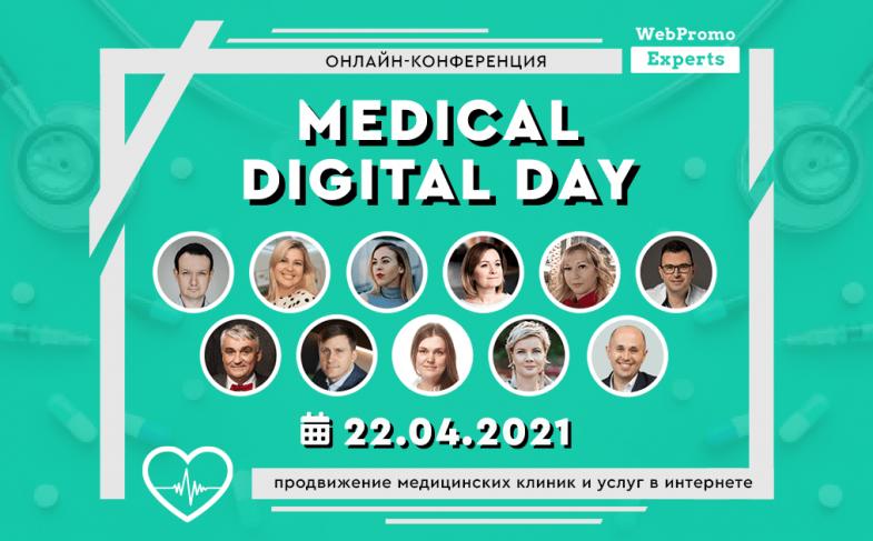 Онлайн-конференция — Medical Digital Day