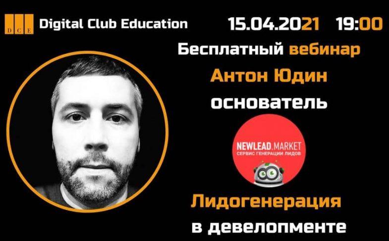Антон Юдин вебинар
