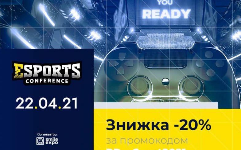 ESPORTconf Ukraine 2021