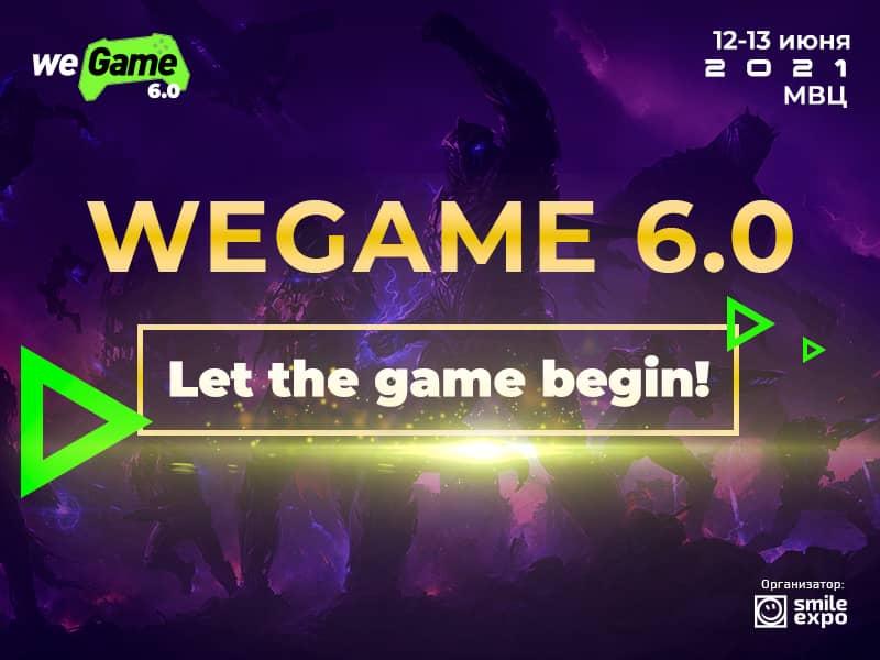 Wegame 6 0