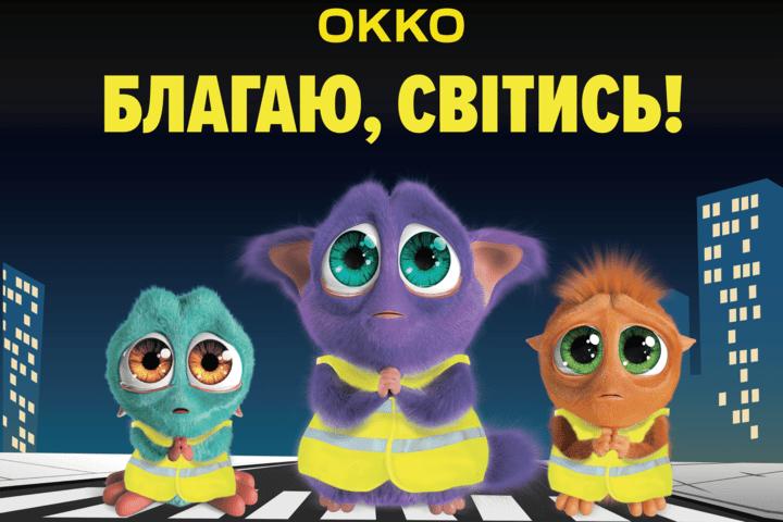 OKKO Благаю, Світись