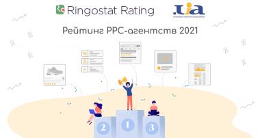 Рейтинг агентств Рингостат