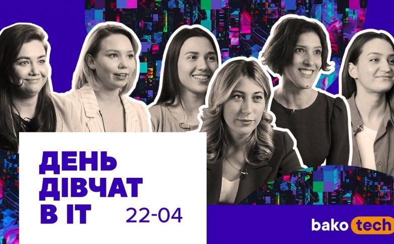Дівчата в IT_