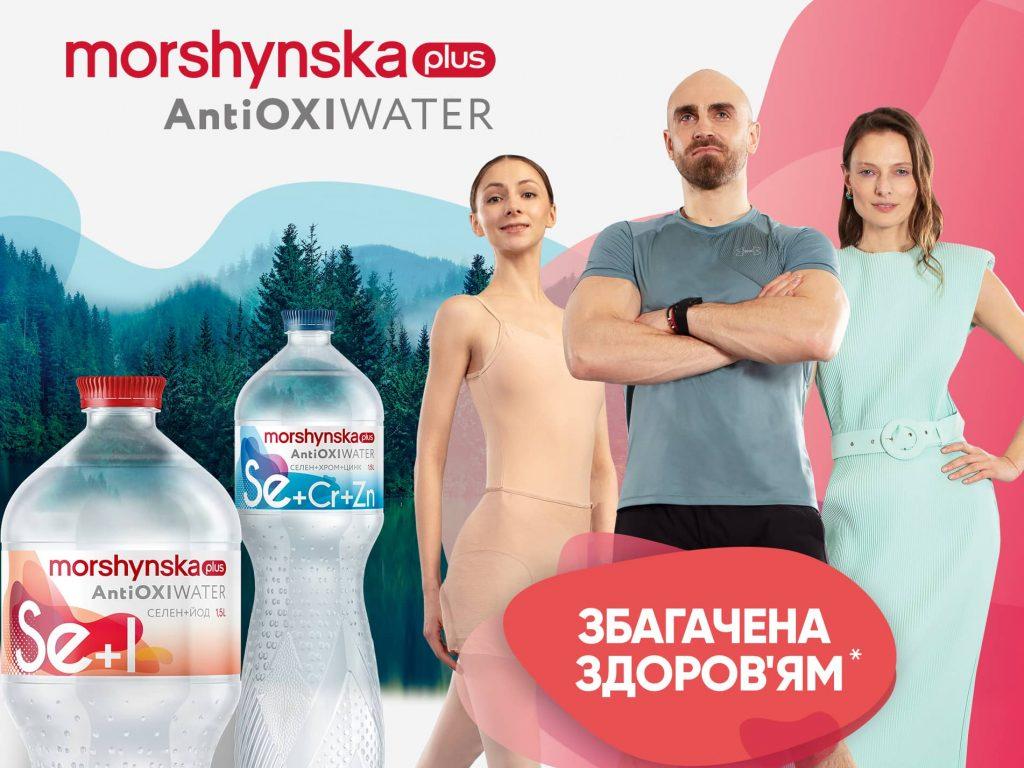 Morshynska Plus AntiOxi Water