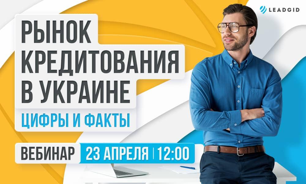 Рынок кредитования в Украине