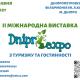 DniproExpo'2021