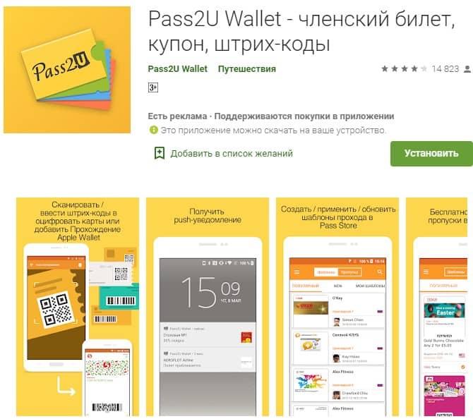 Pass2U Wallet