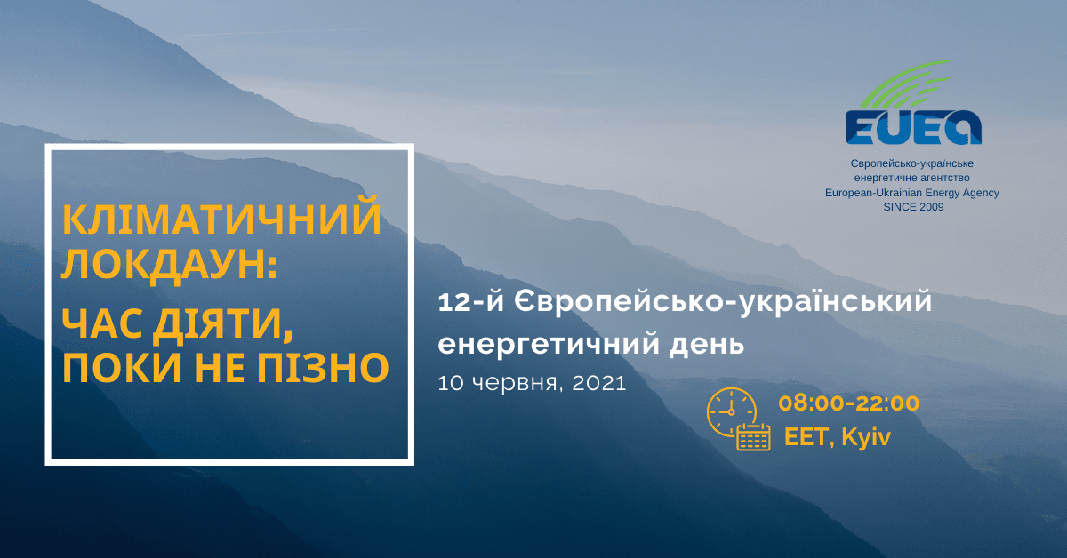 12-й Європейсько-український енергетичний день