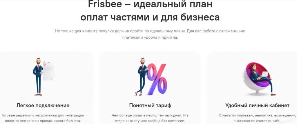 Frisbee — лучшее решение для оплаты частями