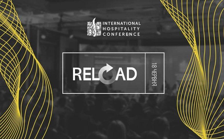 International Hospitality Conference!