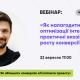 Как увеличить конверсию eCommerce проекта 100+ UX / UИ рекомендаций