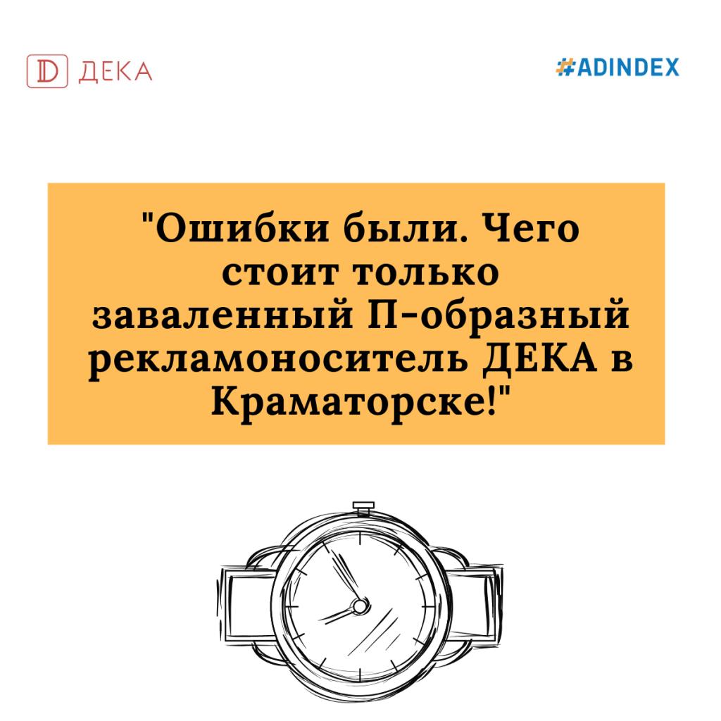 Владимир Деканенко, ДЕКА