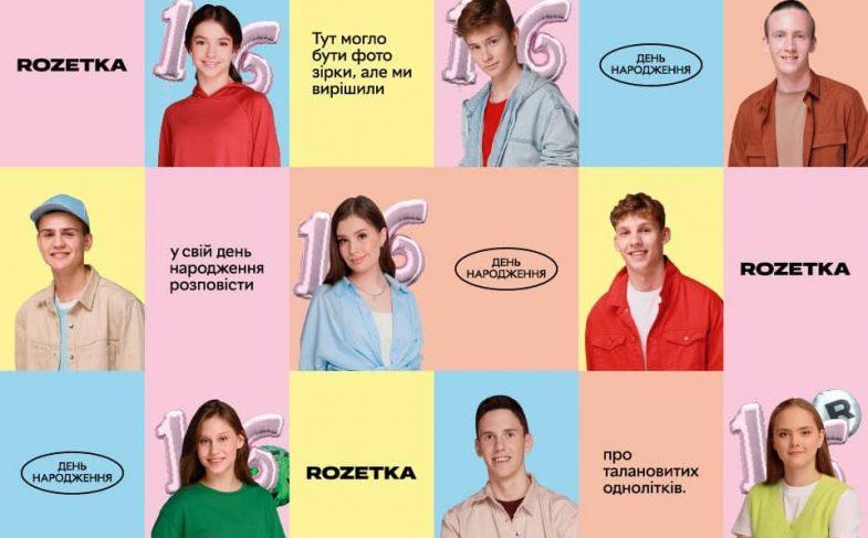 16-летние изобретатели, спортсмены и основатель космического стартапа стали лицом кампании ко дню рождения ROZETKA