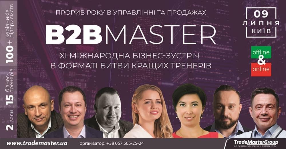 В2ВMASTER-2021