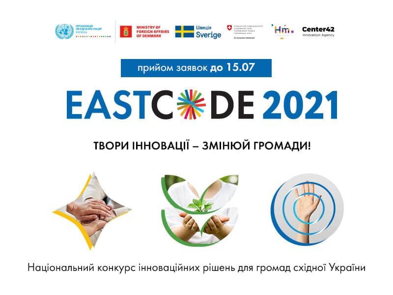 EastCode 2021