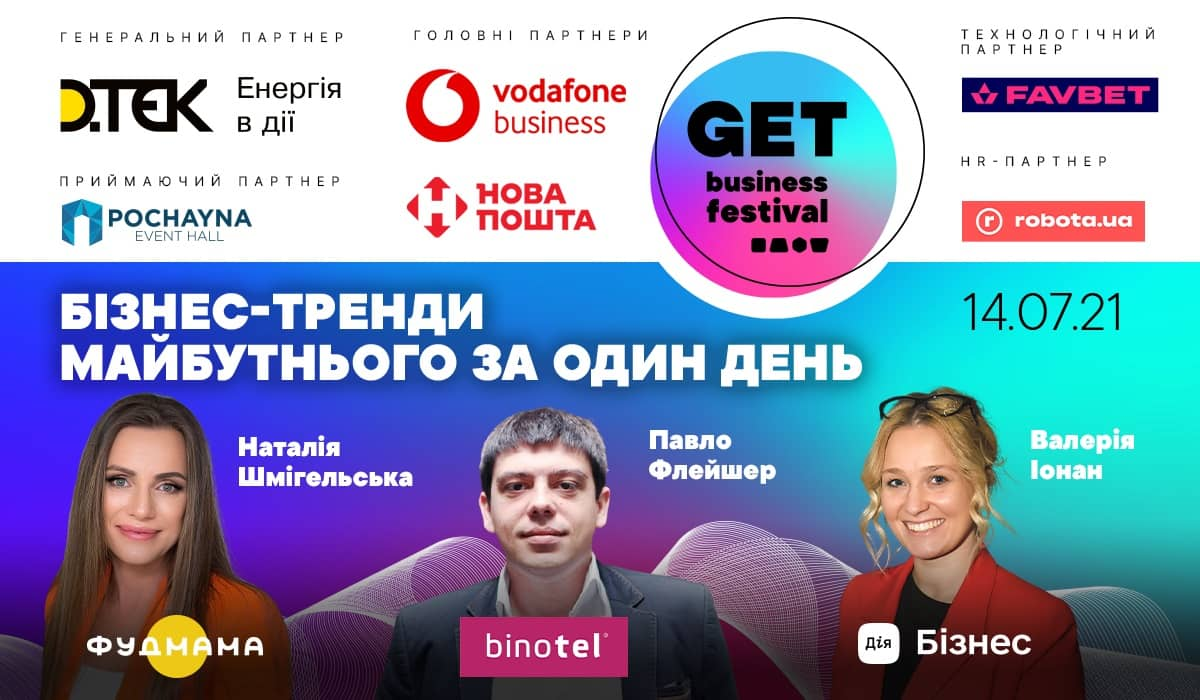 GET Business Festival