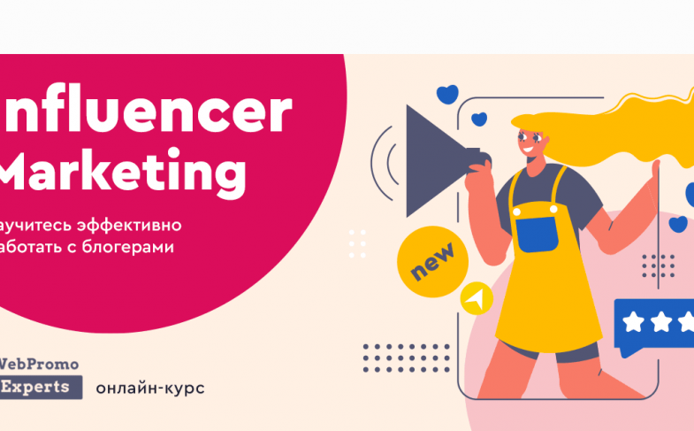 Іnfluencer-маркетинг курс Вебпромоэкспертс