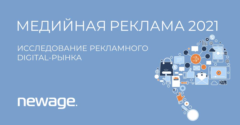 Медийная реклама 2021: тренды украинского интернета
