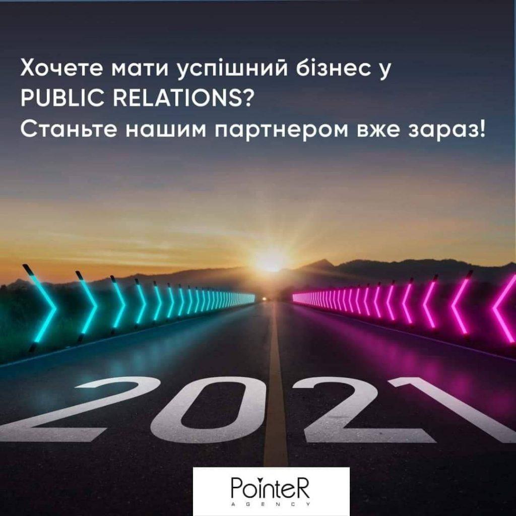 PR франшиза