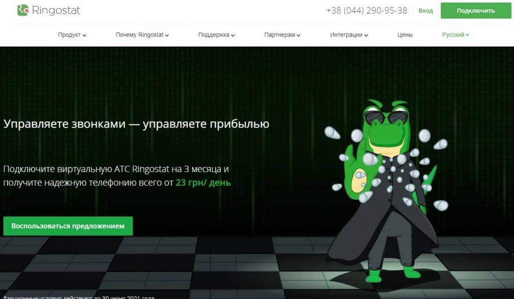 ТОП-5 сервисов IP телефонии
