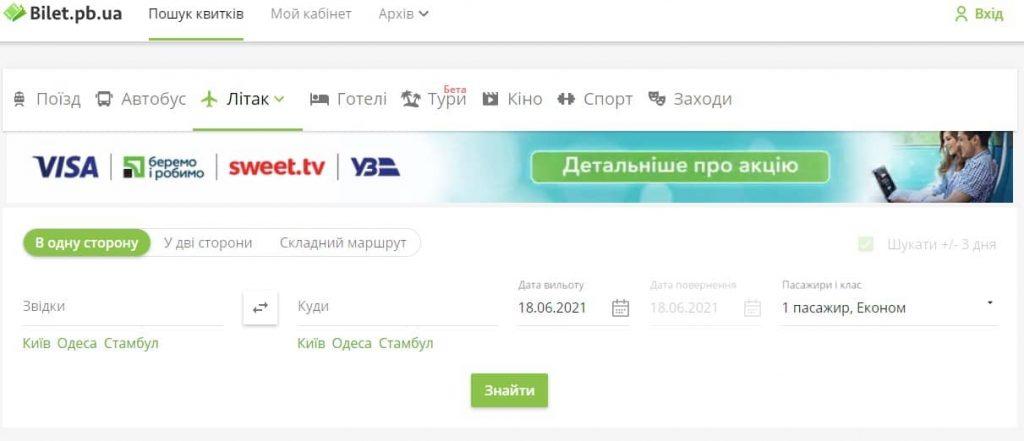 bilet.privatbank.ua
