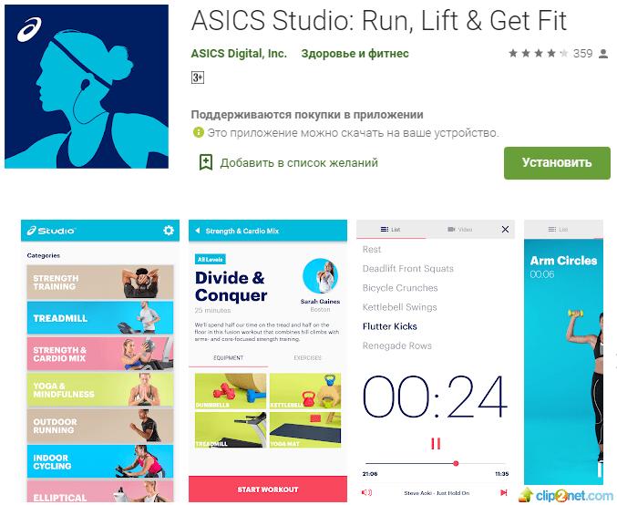 ASICS Studio