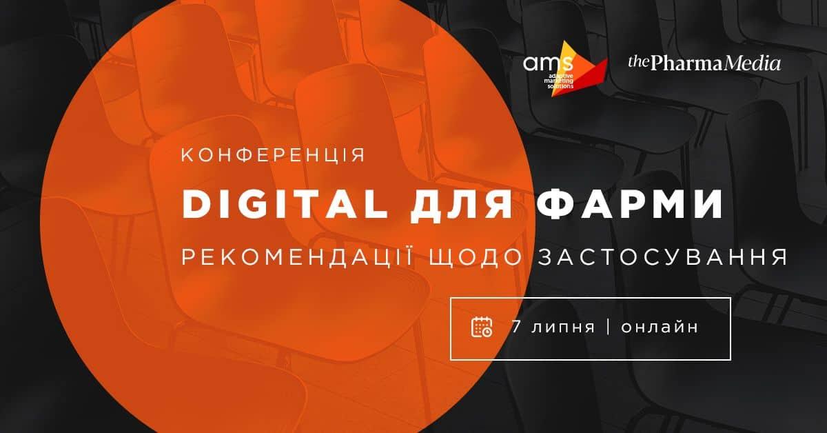 Digital for pharma