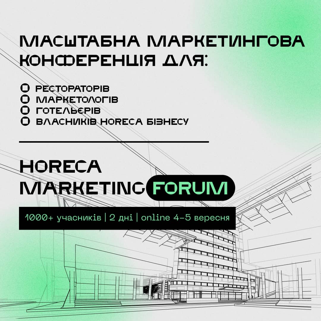 HoReCa MARKETING FORUM 2021