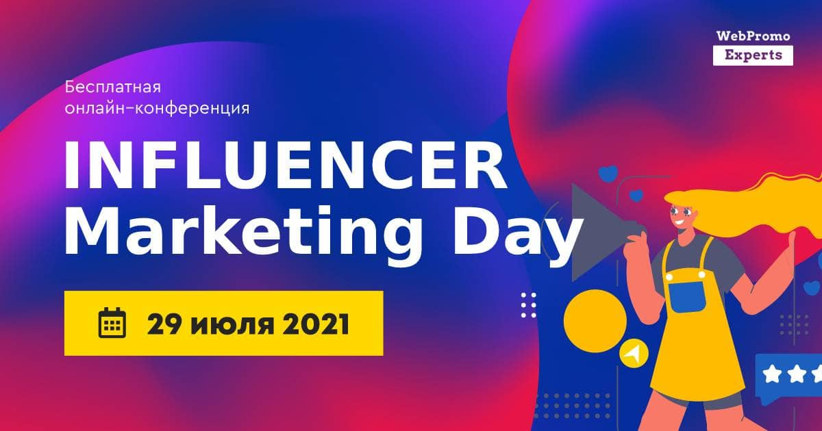 Influencer Marketing Day