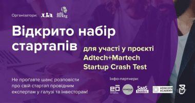 Adtech+Martech Startup Crash Test