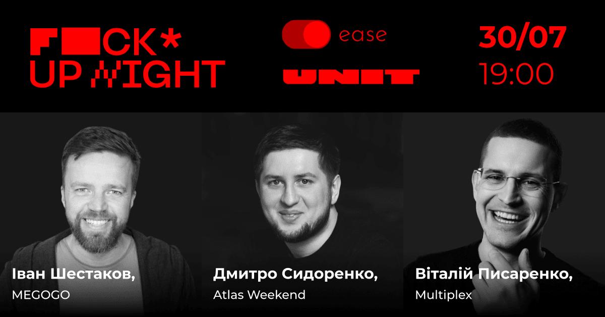 ФАКАП Night by EASE & UNIT.City