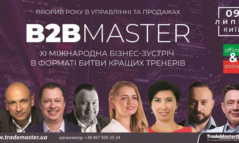 B2BMaster-2021