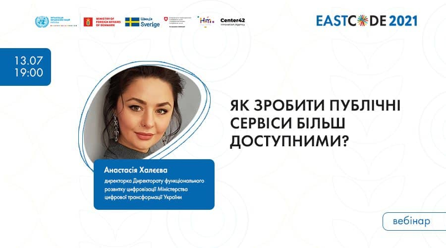 EastCode 2021 вебинар