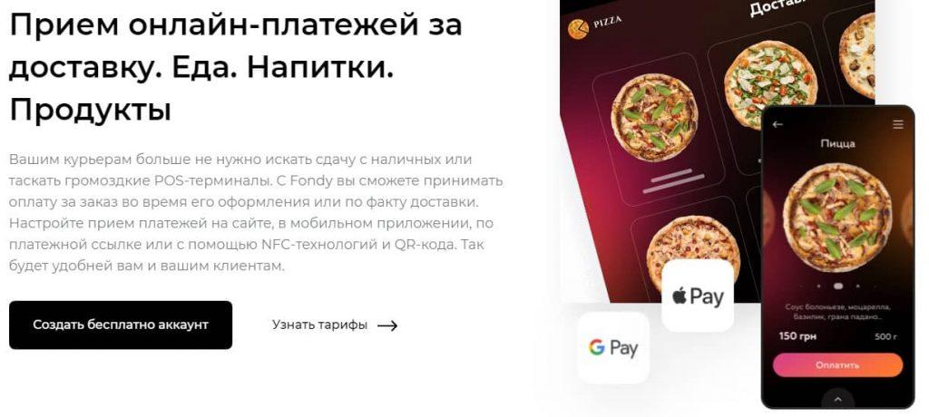 Онлайн оплата доставки еды