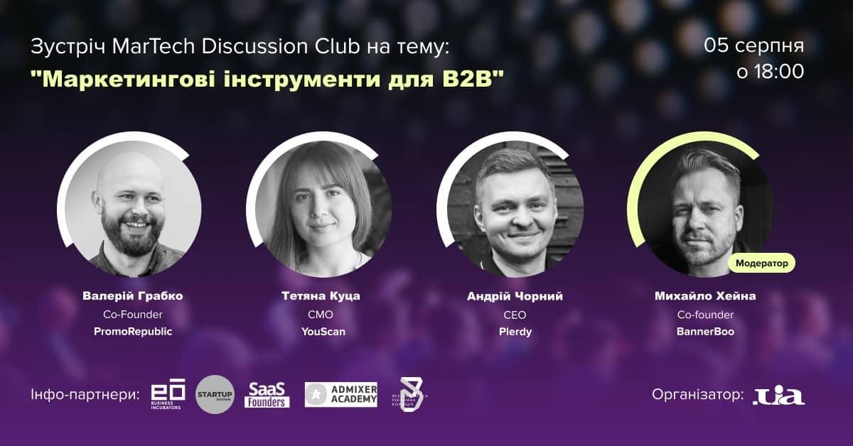 MarTech Discussion Club